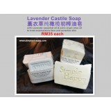 Lavender Castile Soap (Extra Virgin Olive Oil) 薰衣草纯初榨橄榄油皂
