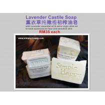 Lavender Castile Soap (Extra Virgin Olive Oil) 薰衣草纯初榨橄榄油皂