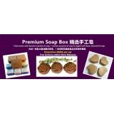 Premium box set 精选手工皂盒