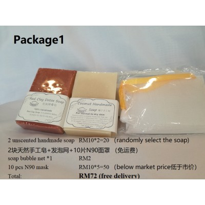 N 90 Face Mask Package (below market rate) Free Delivery