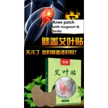 Pain Patch for knee with mugwort and other herbals (20 pcs in 1 box) 艾叶贴