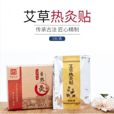 Womens' period pain & pregnancy preparation patch mugwort essential oil(5 patch in 1 box)